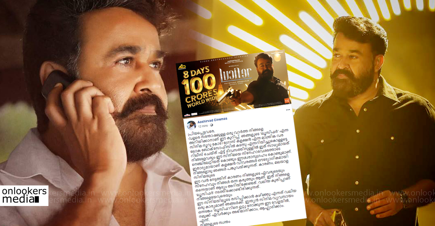 malayalam box office ,collection ,100 crore club ,100 crore club, lucifer box office collection ,lucifer 8 days collection ,lucifer collection records mohanlal movie collection records