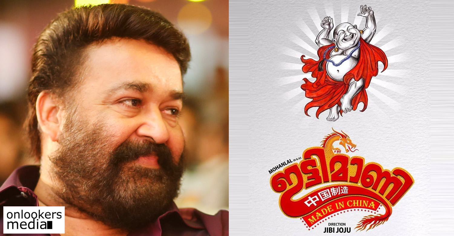 Ittymaani Made In China,Ittymaani Made In China malayalam movie,Ittymaani Made In China latest news,mohanlal,lalettan,mohanlal's onam release,mohanlal's upcoming movie,Ittymaani Made In China mohanlal movie,Ittymaani Made In China movie latest news,mohanlal in Ittymaani Made In China