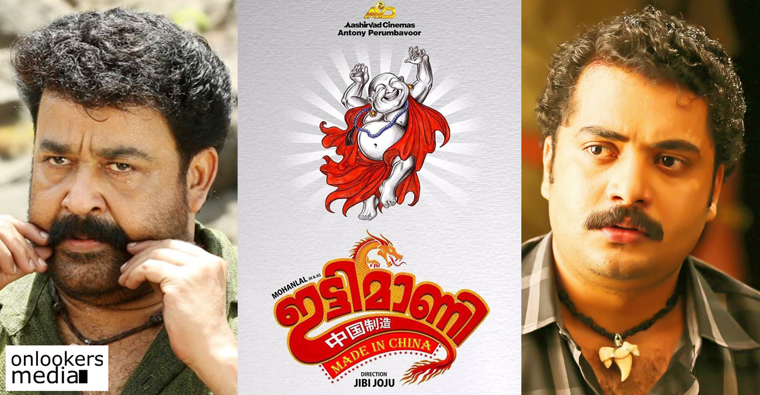 Ittymaani Made in China,Ittymaani Made in China news,Ittymaani Made in China malayalam movie,Ittymaani Made in China updates,mohanlal,mohanlal's new movie,Ittymaani Made in China mohanlal movie,vinu mohanan,vinu mohanan new movie,vinu mohanan in Ittymaani Made in China,vinu mohanan mohanlal new movie,vinu mohanan mohanlal Ittymaani Made in China movie