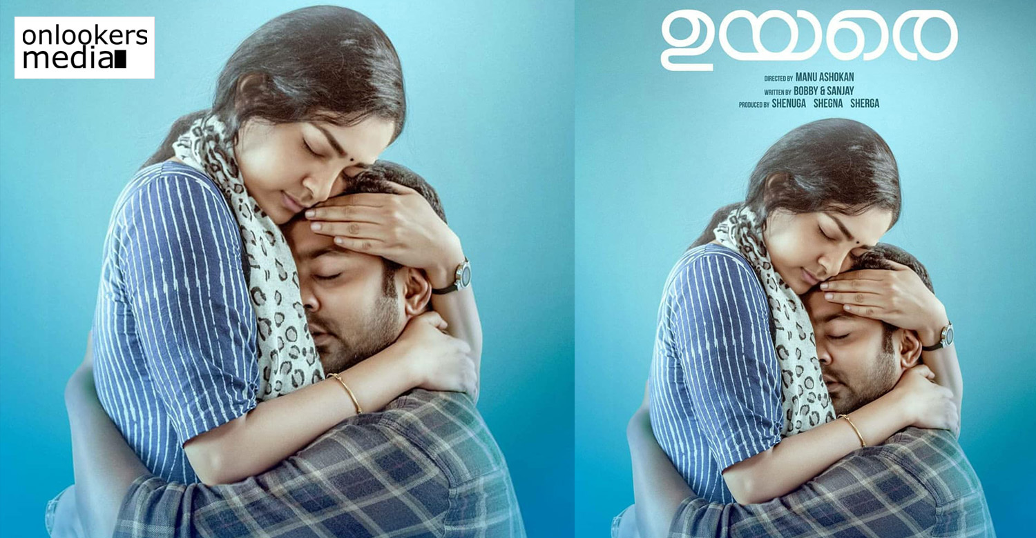 uyare,uyare malayalam movie,uyare movie poster,uyare movie stills,asif ali,parvathy,asif ali and parvathy in uyare,asif ali's new movie,actress parvathy's new movie,asif ali parvathy movie,uyare new poster,uyare movie news,uyare movie updates