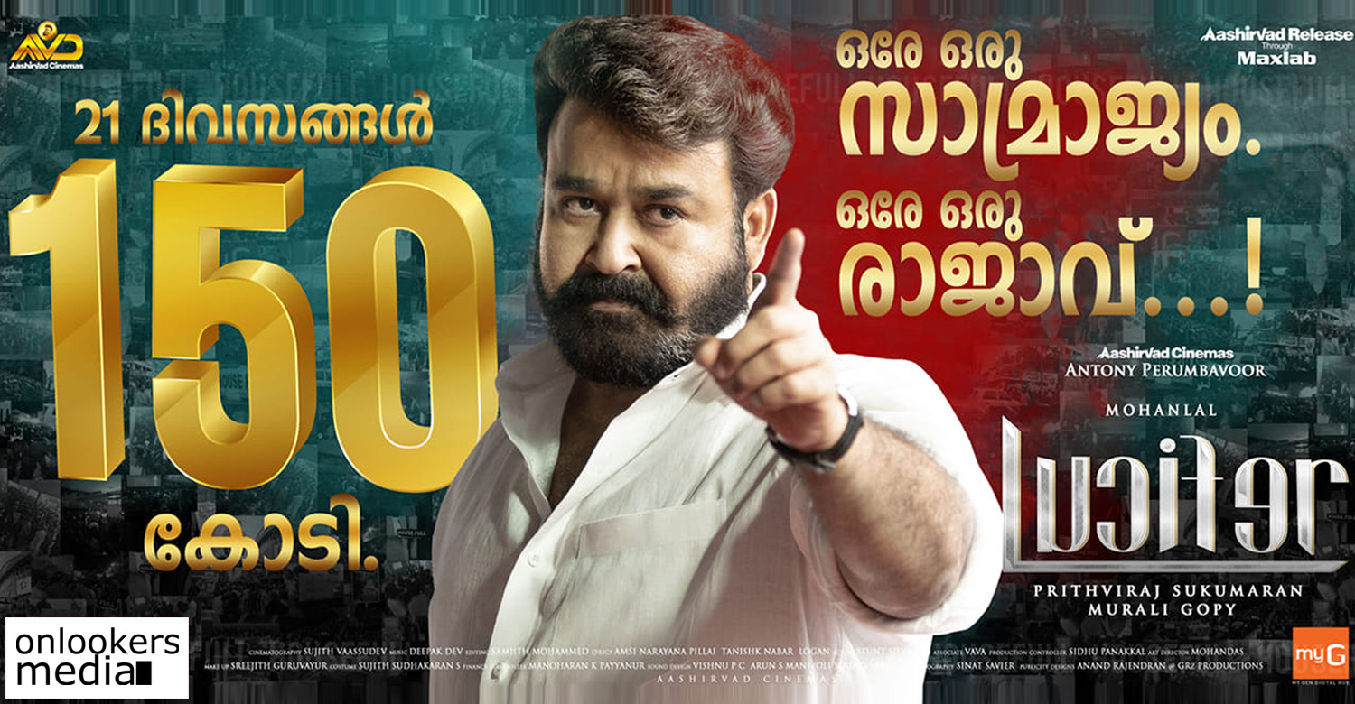 150 crore malayalam movies,lucifer 150 crore club,mollywood 150 crore club,lucifer total collection report,150 crore indian movies,highest grossing malayalam movies