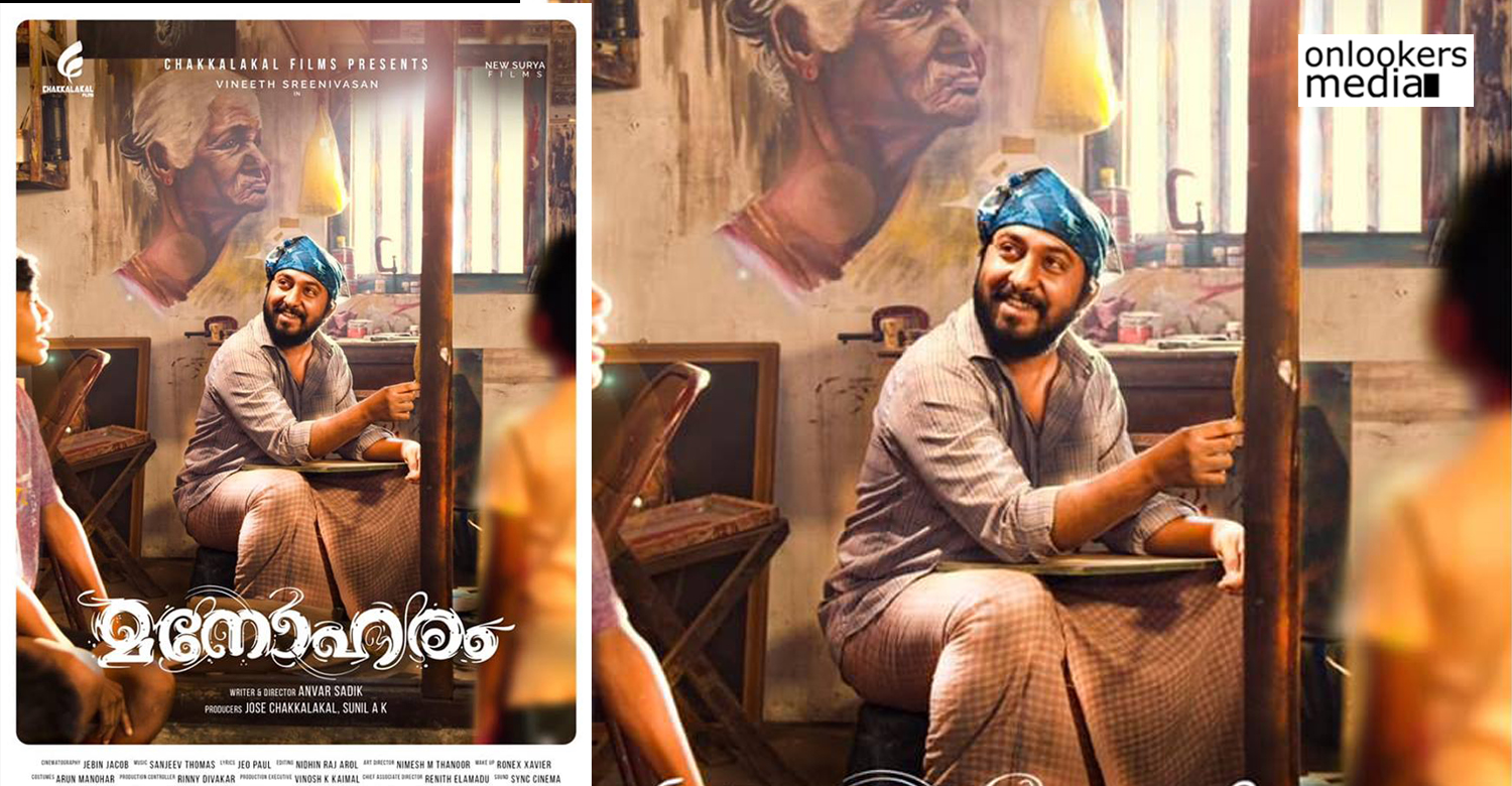 manoharam vineeth sreenivasan movie ,manoharam ,manoharam firstlook poster ,manoharam new poster ,vineeth sreenivasan movie firstlook poster ,vineeth sreenivasan movie stills