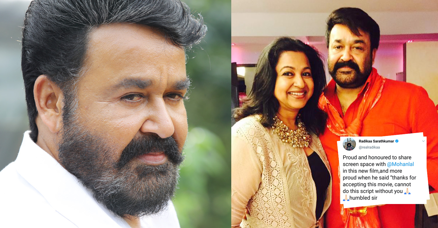 Radikaa Sarathkumar,Tamil Actress Radikaa Sarathkumar,Radikaa Sarathkumar's Latest News,Radikaa Sarathkumar About Mohanlal,Radikaa Sarathkumar Mohanlal New Movie,Radikaa Sarathkumar With Mohanlal,Radikaa Sarathkumar New Malayalam Movie,Mohanlal Radikaa Sarathkumar Ittymaani Made in China,Ittymaani Made in China,Ittymaani Made in China latest news,mohanlal's latest news,mohanlal's updates