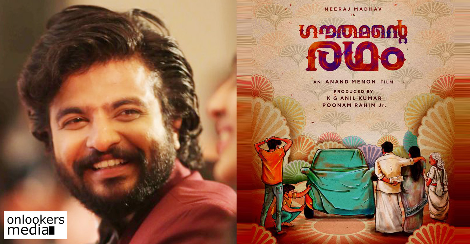 Neeraj Madhav,Neeraj Madhav's New Movie,Neeraj Madhav's News,Neeraj Madhav's Updates,Neeraj Madhav's Latest News,Neeraj Madhav's New Movie Gauthamante Ratham,Gauthamante Ratham,Gauthamante Ratham Neeraj Madhav's New Movie,Neeraj Madhav's New Movie Title,Neeraj Madhav's New Movie Title Poster