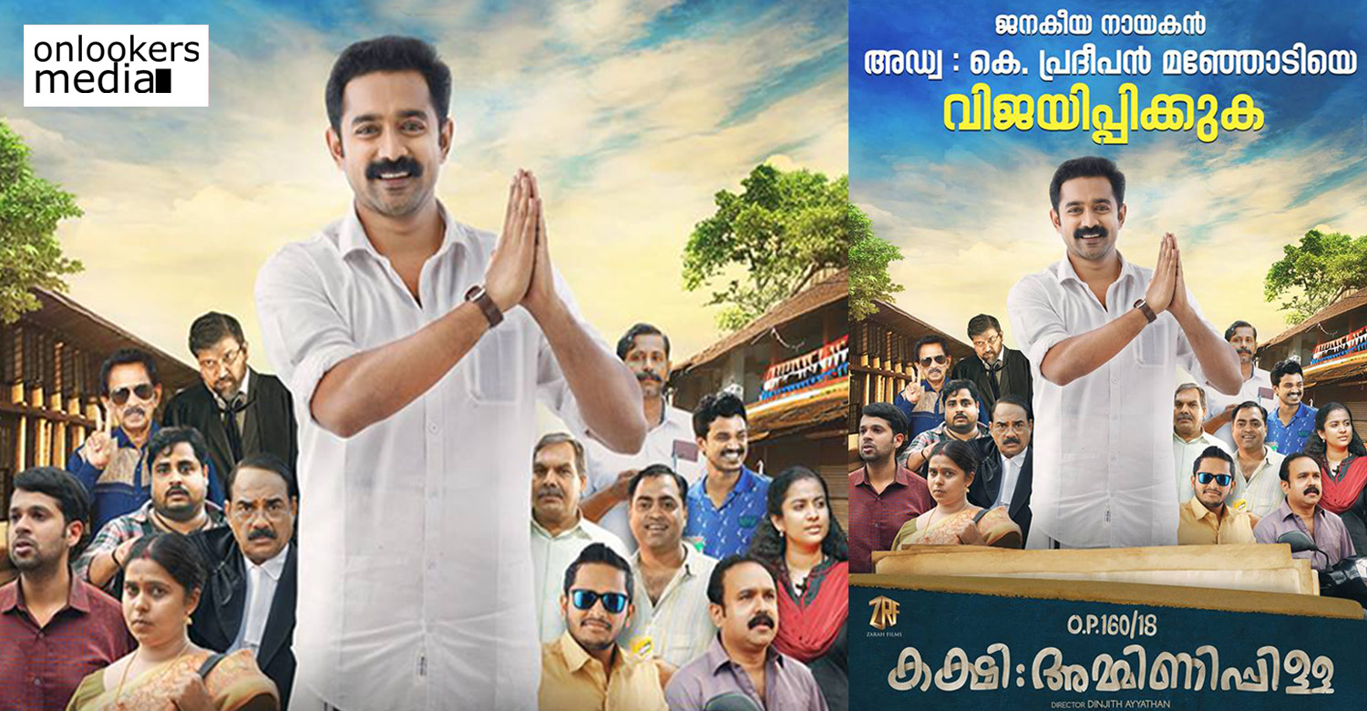 Kakshi Amminipilla,Kakshi Amminipilla New Poster,Kakshi Amminipilla Latest Poster,Kakshi Amminipilla Poster,Kakshi Amminipilla Movie,Kakshi Amminipilla Malayalam Movie,Actor Asif Ali,Asif Ali's New Movie,Asif Ali's Kakshi Amminipilla Movie