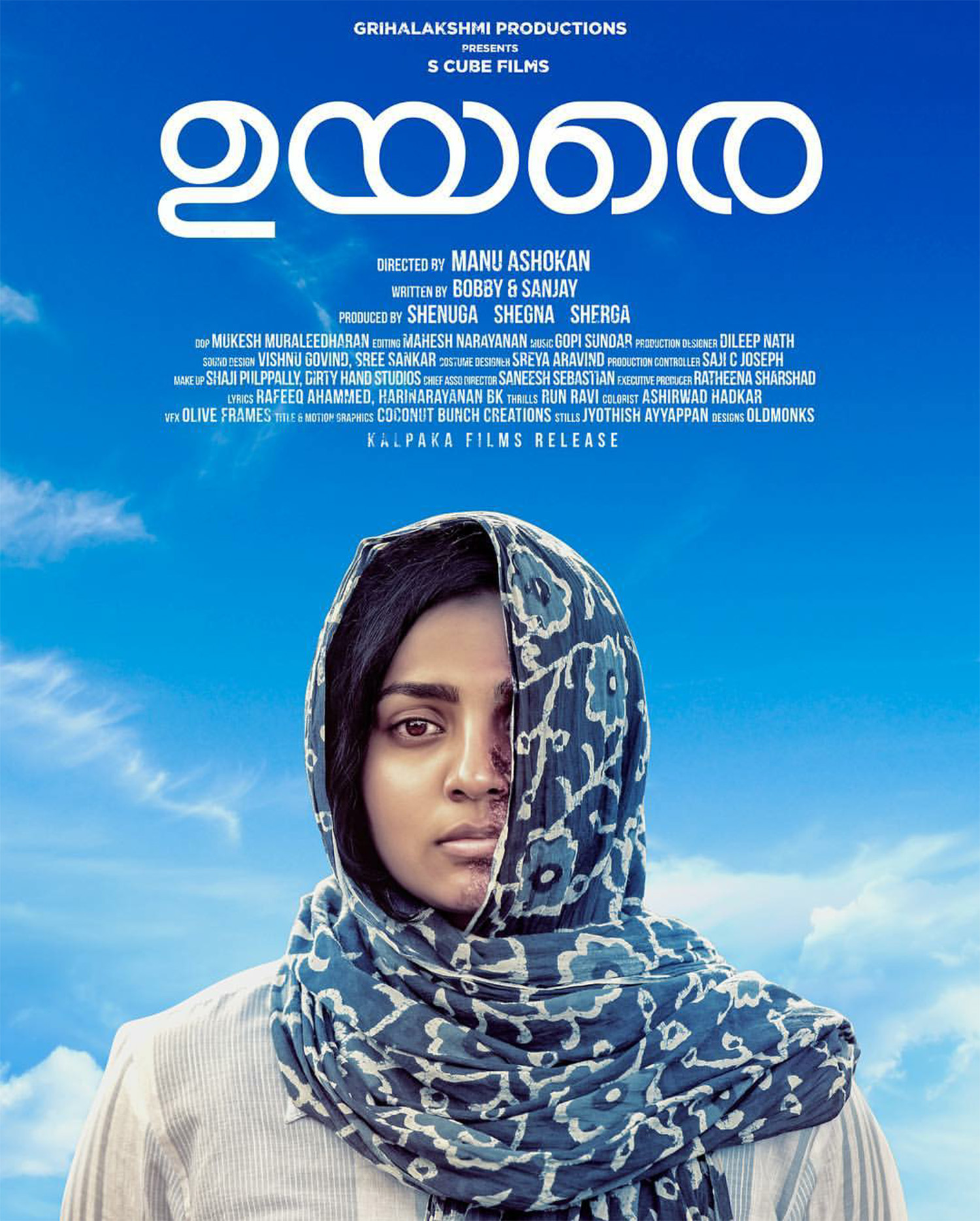 uyare review,uyare hit or flop,uyare kerala box office report,uyare malayalam movie,uyare review rating,parvathy,parvathy's uyare review,tovino thomas,asif ali,tovino thomas asif ali parvathy uyare review,bobby sanjay's uyare review,parvathy's new movie,asif ali's new movie,tovino thomas new movie,uyare poster,uyare movie stills,parvathy tovino thomas and asif ali in uyare