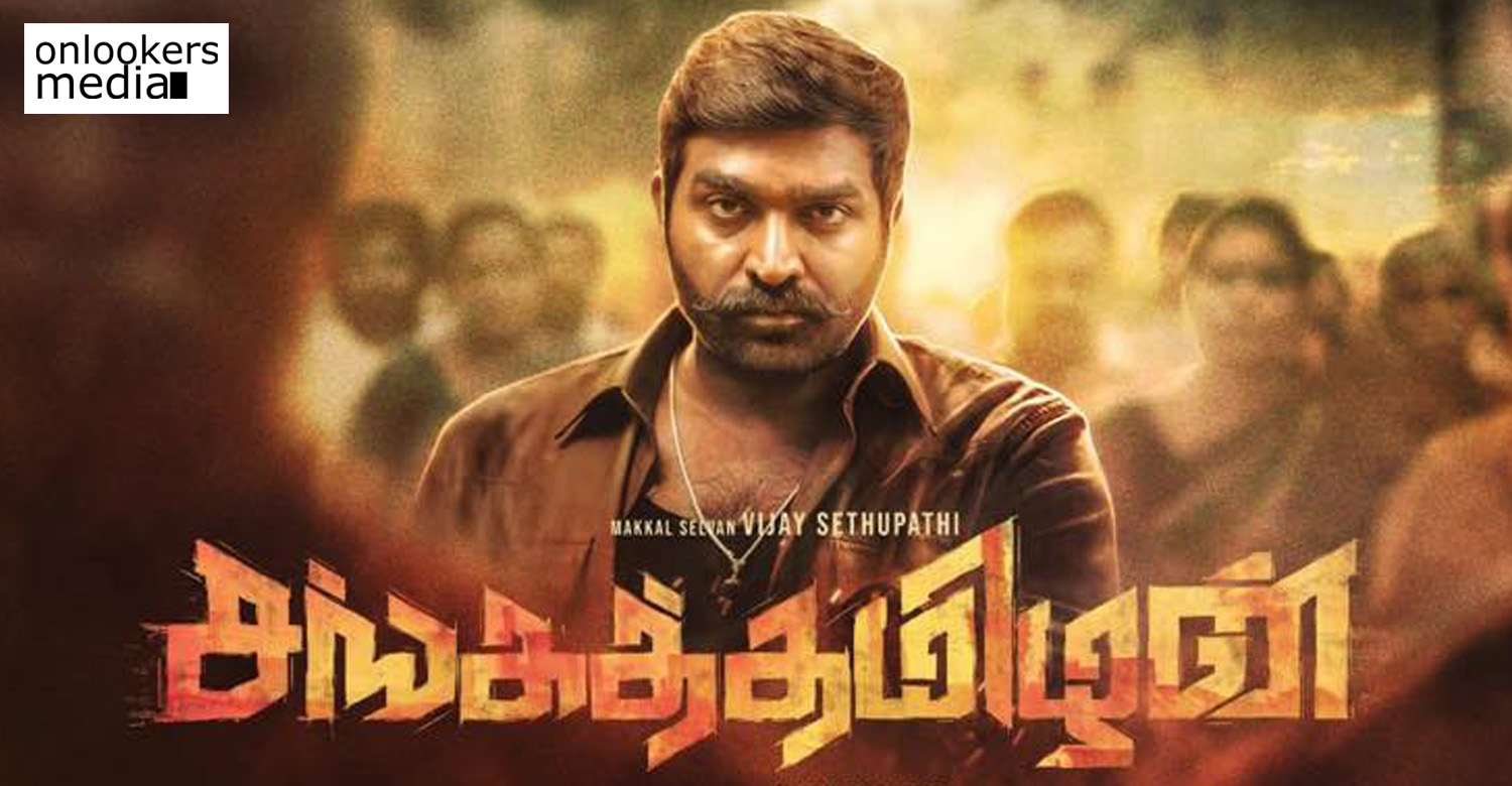 Sanga Thamizhan,Sanga Thamizhan First Look Poster,Sanga Thamizhan Poster,Sanga Thamizhan First Look,Vijay Sethupathi,Vijay Sethupathi's Sanga Thamizhan Poster,Vijay Sethupathi In Sanga Thamizhan,Sanga Thamizhan New Movie,vijay sethupathi's new movie