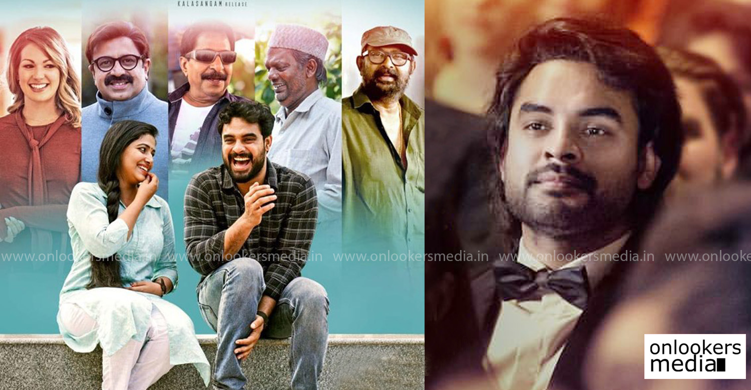 And The Oscar Goes To,And The Oscar Goes To Movie Release Date,And The Oscar Goes To Malayalam Movie Release Date,And The Oscar Goes To Release Date,Tovino Thomas,Tovino Thomas And The Oscar Goes To Release Date,Anu Sithara,Salimi Ahamed,Salim Ahamed Tovino Thomas Movie,and oscar goes to movie poster,and the oscar goes to malayalam movie