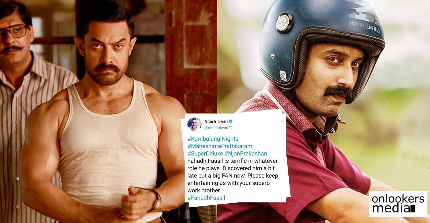 Dangal Director Nitesh Tiwari,Dangal Director Nitesh Tiwari About Fahadh Faasil,dangal director tweet about fahadh faasil,Fahadh Faasil,Fahadh Faasil' Latest News,Dangal Director Nitesh Tiwari Fahadh Faasil,Director Nitesh Tiwari About Fahadh Faasil,Dangal Director,Dangal Director's Latest News,Nitesh Tiwari Fahadh Faasil