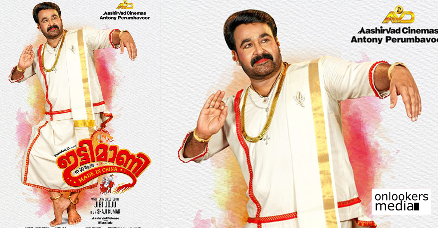 ittymaani made in china first look poster,ittymaani first look poster,mohanlal ittymaani first look poster,ittymaani made in china malayalam movie,ittymaani movie poster,ittymaani made in china poster,mohanlal in ittymaani made in china,mohanlal ittymaani,mohanlal as ittymaani
