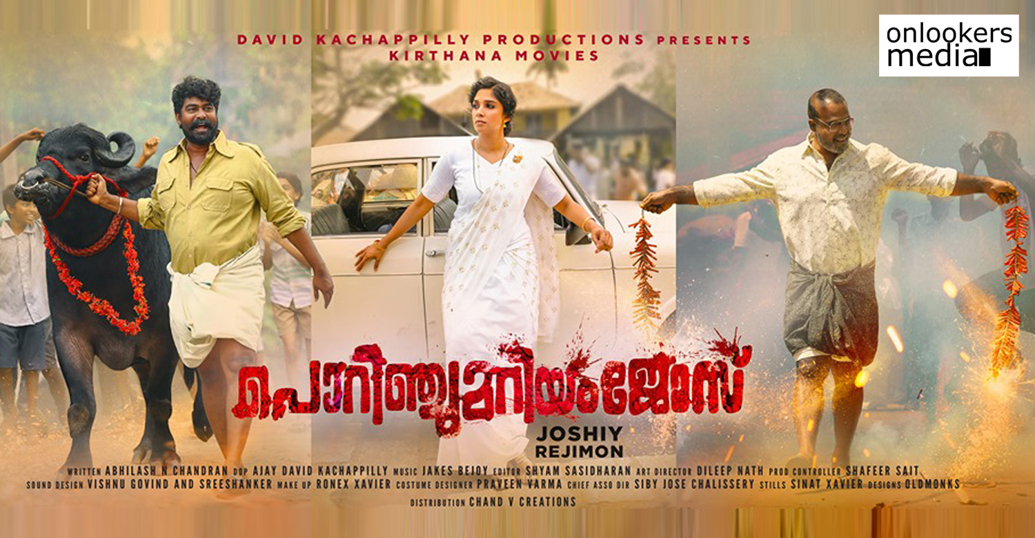 Porinju Mariyam Jose,Porinju Mariyam Jose First Look Poster,Porinju Mariyam Jose Poster,Porinju Mariyam Jose Malayalam Movie,Porinju Mariyam Jose Movie,Porinju Mariyam Jose Movie Poster,Joju George,Nyla Usha,Chemban Vinod,director joshiy