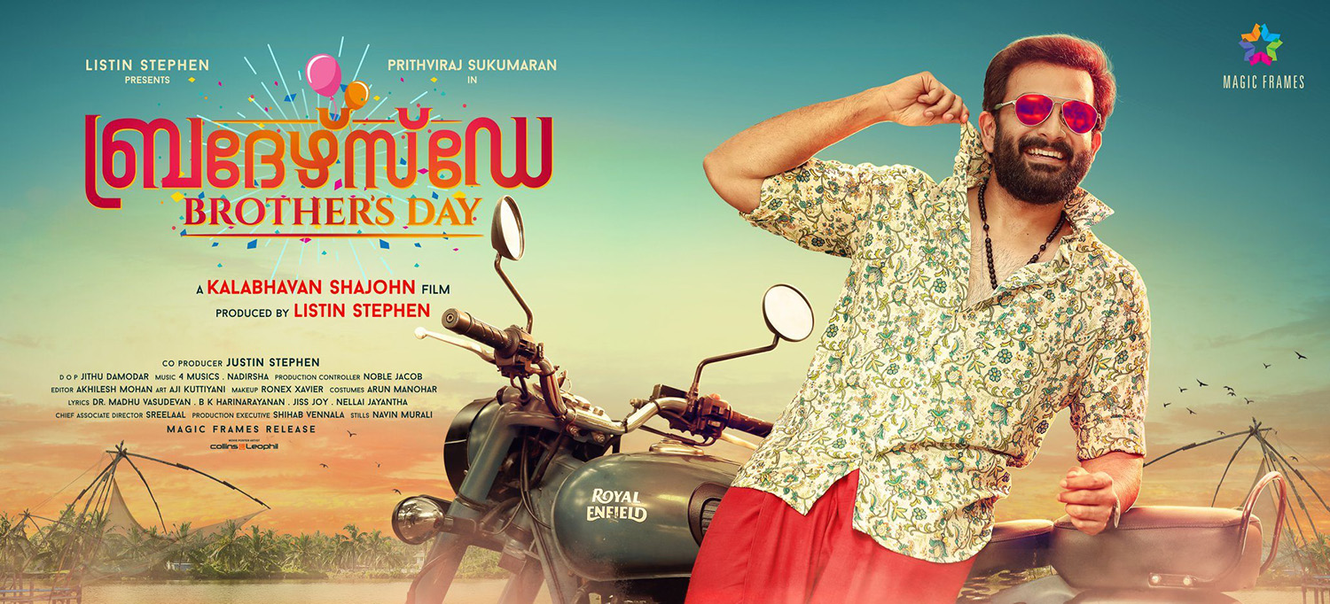 Brother's Day First Look Poster,Brother's Day Poster,Brother's Day Malayalam Movie,prithviraj in Brother's Day,Brother's Day Movie,Prithviraj,Prithviraj Sukumaran,Prithviraj's Brother's Day First Look Poster,Kalabhavan Shajohn,kalabhavan shajohn prithviraj movie,kalabhavan shajohn prithviraj movie brothers day,prithviraj new movie,kalabhavan shajohn directional movie