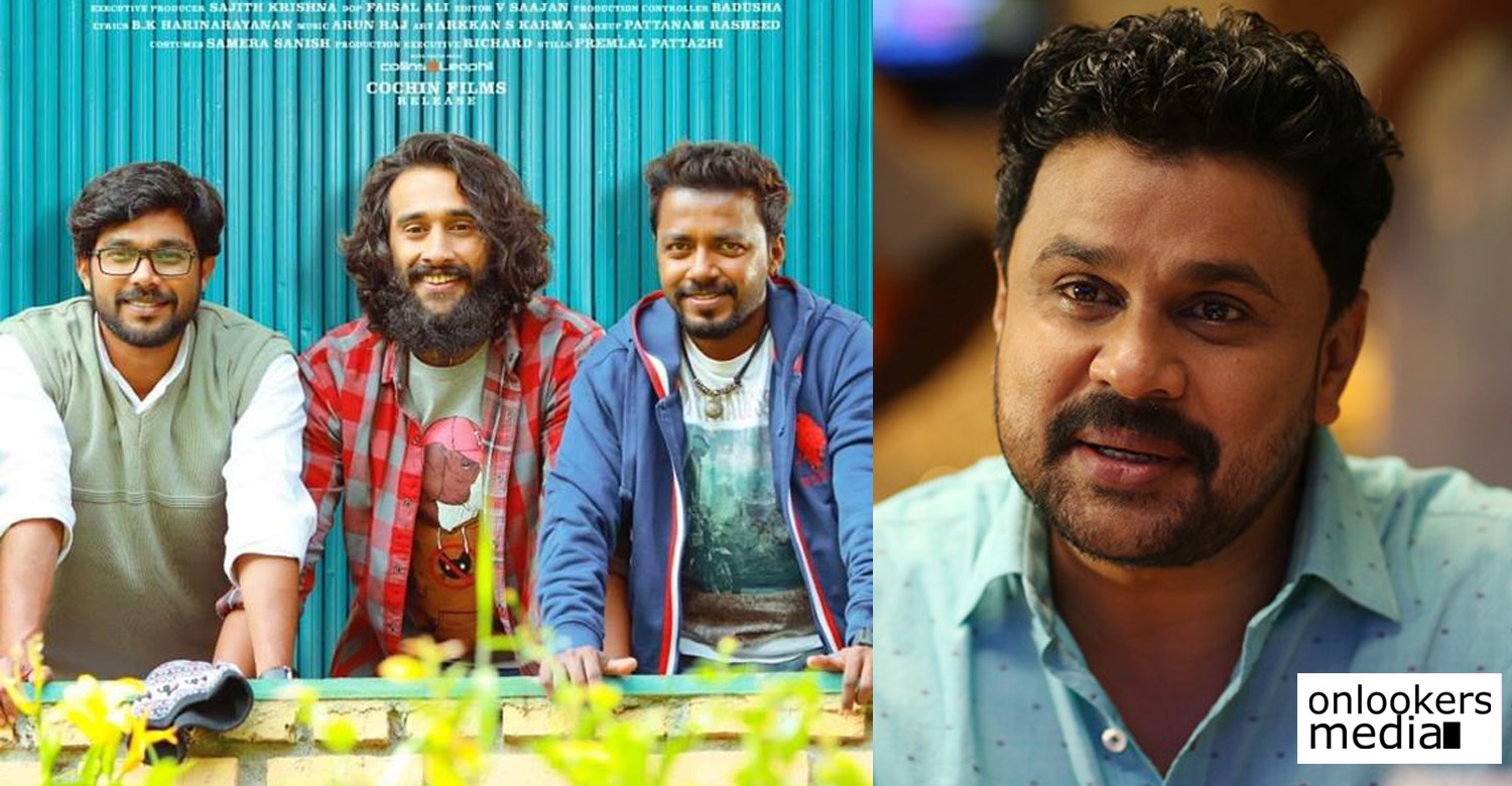 Children's Park,Children's Park Malayalam Movie Latest News,Children's Park Movie News,Actor Dileep,Actor Dileep's Updates,Actor Dileep's Latest News,Children's Park First Song Release Date,Dileep Released Children's Park Song,Director shafi,sharafudheen,vishnu unnikrishnan,dhruvan