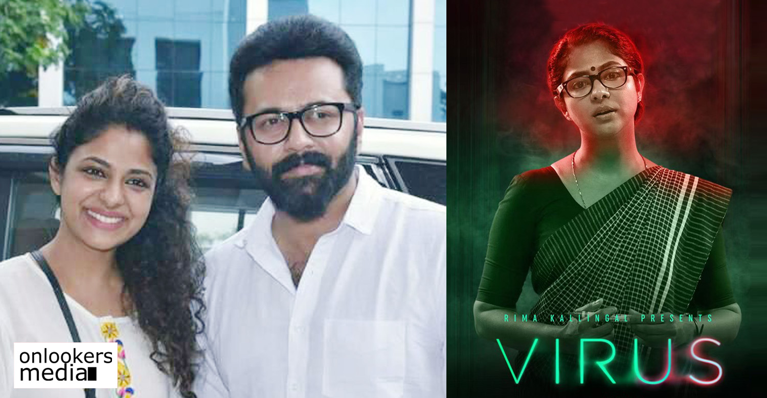 Indrajith,Indrajith Sukumaran,Poornima,Poornima Indrajith,Indrajith Sukumaran Tweet About Poornima,poornima indrajith's latest news,indrajith sukumaran's latest news,poornima with indrajith images,virus malayalam movie,poornima indrajith new movie,indrajith tweet about poornima new movie