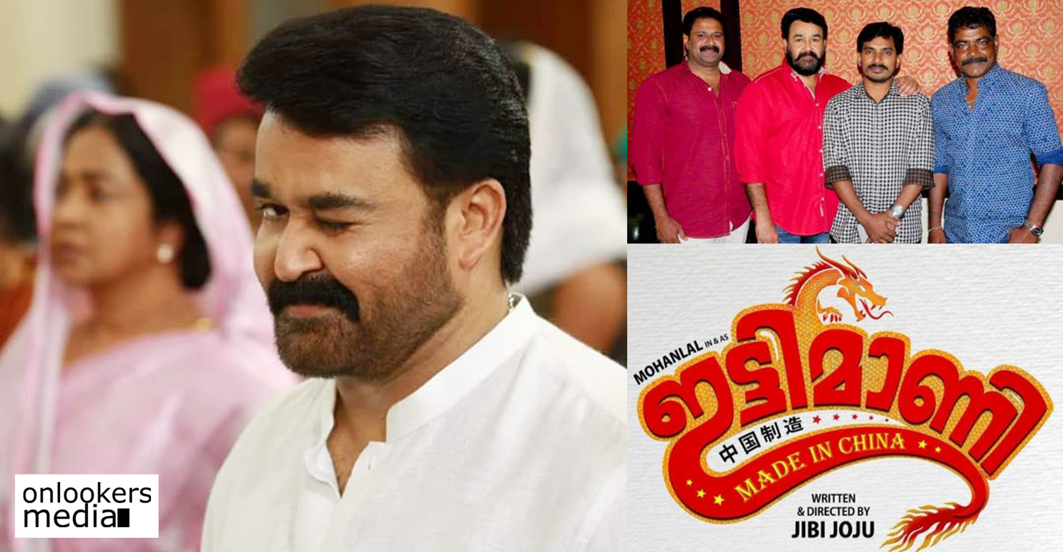 Ittymaani Made in China,Ittymaani Made in China movie updates,Ittymaani Made in China movie news,Ittymaani Made in China movie latest news,Ittymaani Made in China first look poster release,mohanlal,mohanlal's Ittymaani Made in China first look poster release