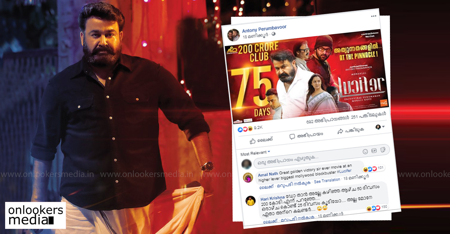 lucifer,mohanlal,prithviraj,antony perumbavoor,lucifer updates,lucifer movie news,mohanlal's lucifer,lucifer 75 days poster,mohanlal's hit movie,mohanlal's highest grossing movie,highest grossing malayalam movie