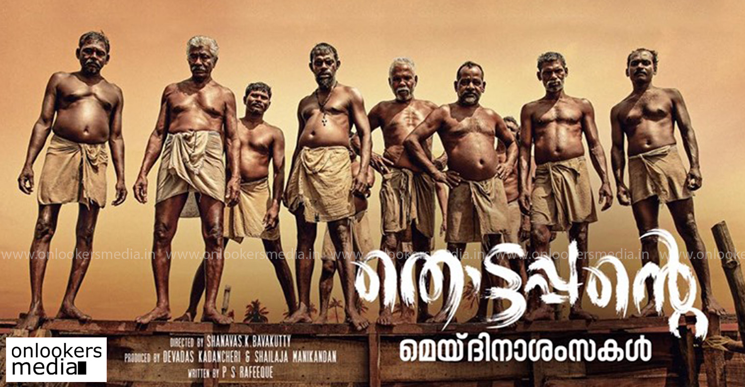 Thottappan,Thottappan May Day Special Poster,Thottappan New Poster,Thottappan Malayalam Movie,Vinayakan,Vinayakan's New Movie,Shanavas K Bavakutty,Shanavas K Bavakutty New Movie,Vinayakan's Thottappan Movie