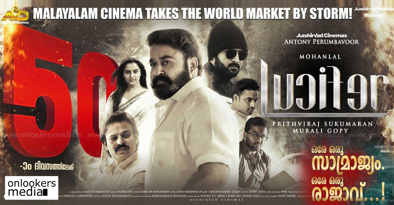 Lucifer, Lucifer 50 days Poster, Lucifer Latest News, Lucifer Movie Updates, Lucifer Mohanlal prithviraj Movie,Lucifer Movie Poster,Mohanlal,Prithviraj