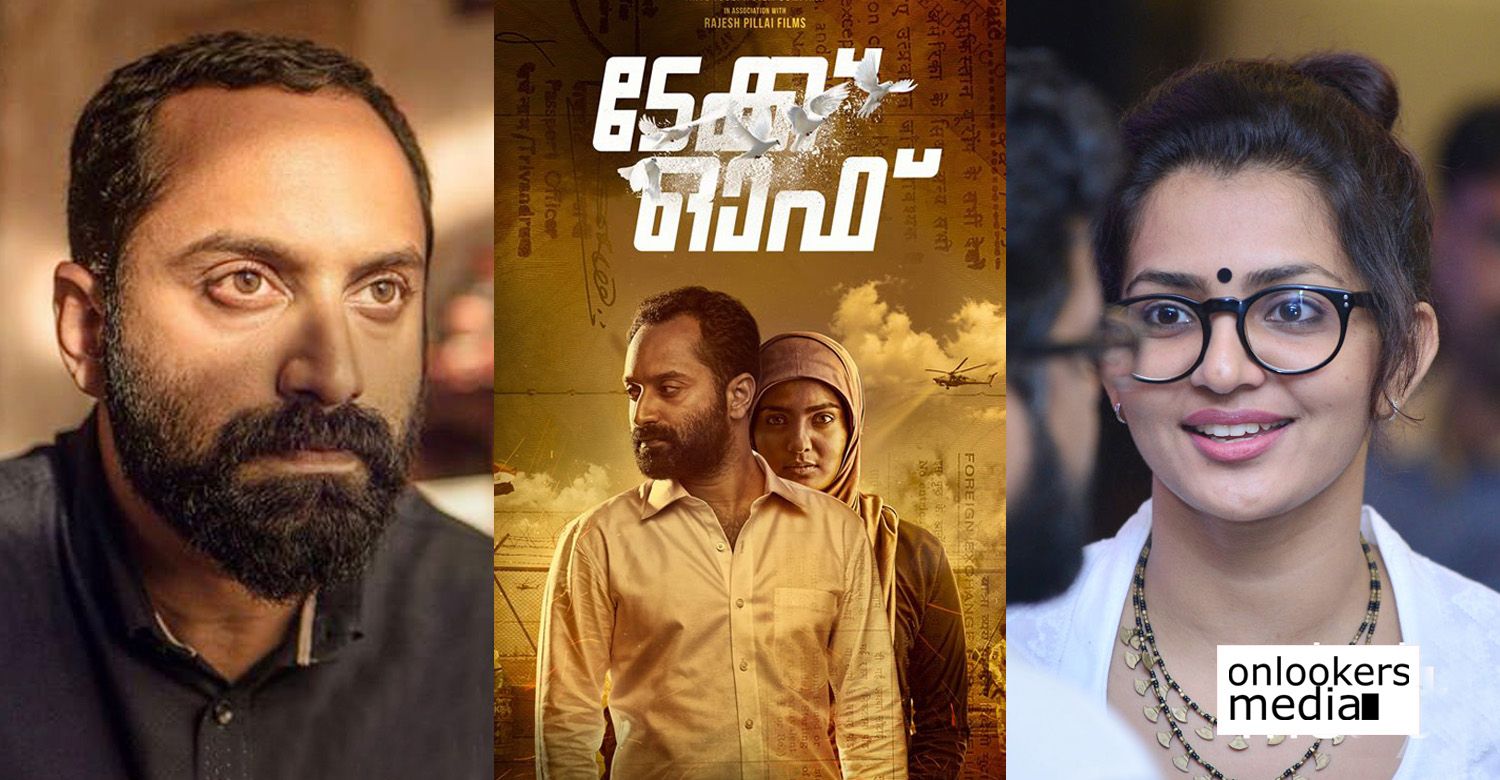 Fahadh Faasil,Fahadh Faasil Parvathy New Movie,Fahadh Faasil's New Film,Fahadh Faasil Parvathy Latest News,Fahadh Faasil Parvathy In Mahesh Narayanan Movie,Take off Director Mahesh Narayanan,Mahesh narayanan's New Movie,Fahadh Faasil Parvathy Mahesh Narayanan New Movie