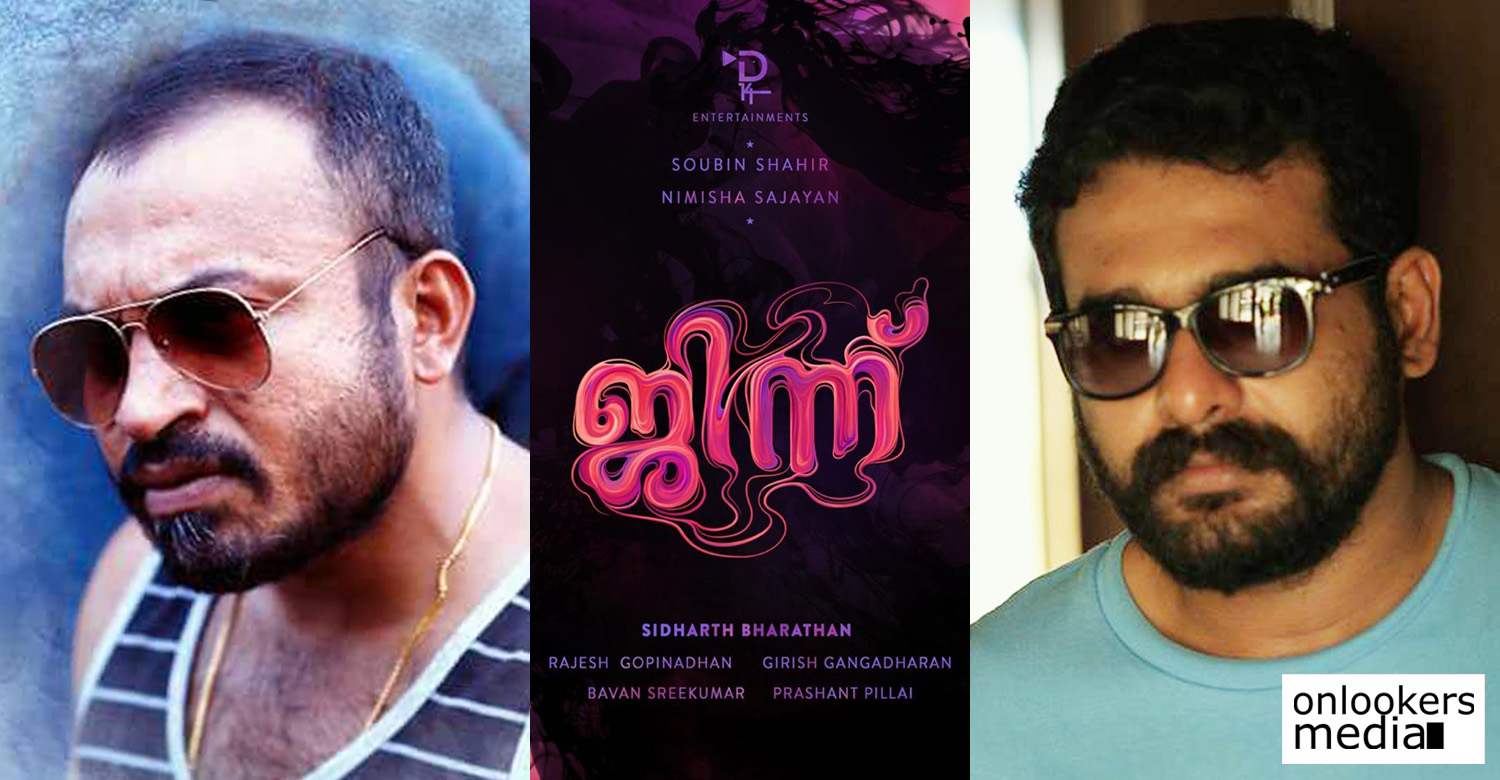 Jinn,Jinn Movie Updates,Jinn New Movie,Jinn Malayalam Movie,Soubin Shahir,Soubin Shahir New Movie,Sidharth Bharathan,Sidharth Bharathan's New Movie,Soubin Shahir Sidharth Bharathan Stills Photos,Jinn Soubin Shahir Sidharth Bharathan Movie,Sidharath Bharathan's latest news