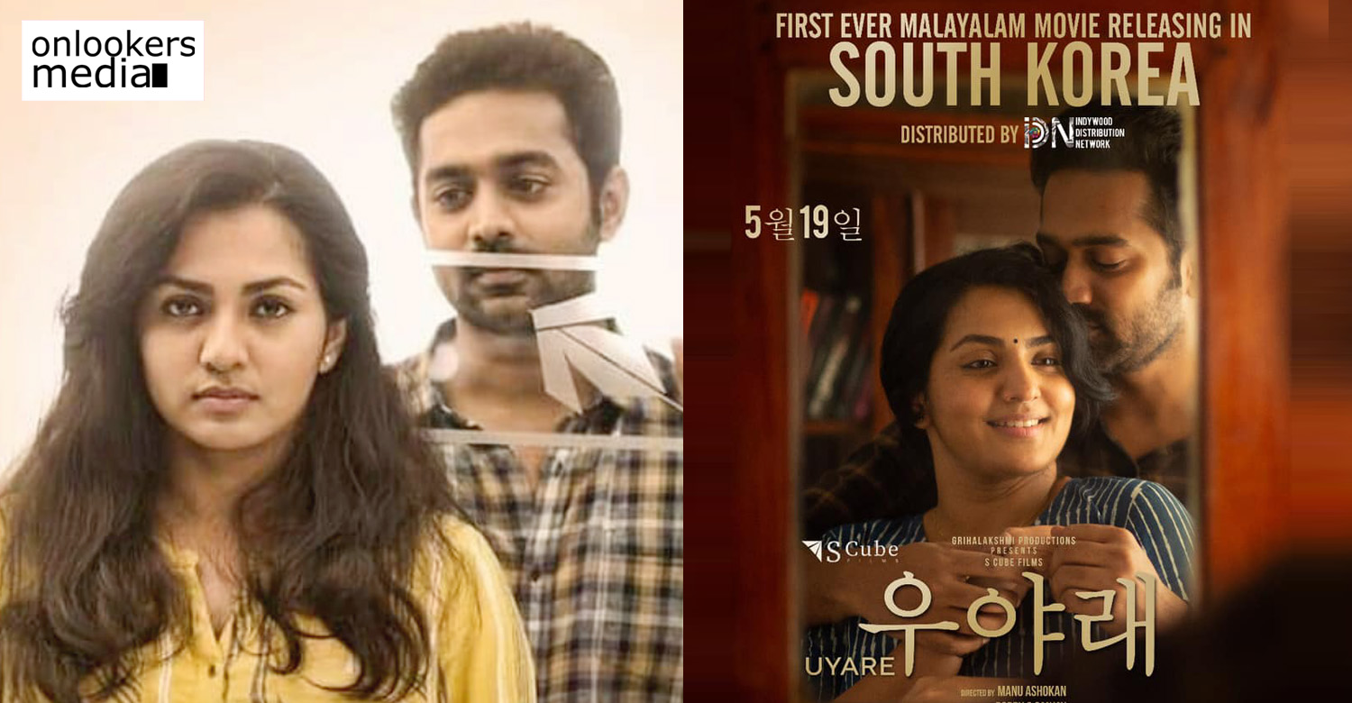 uyare,uyare south korea release,first malayalam movie release in south korea,uyare release date south korea,parvathy,tovino thomas,asif ali,manu ashokan,uyare movie news,uyare movie updates,latest malayalam movie news