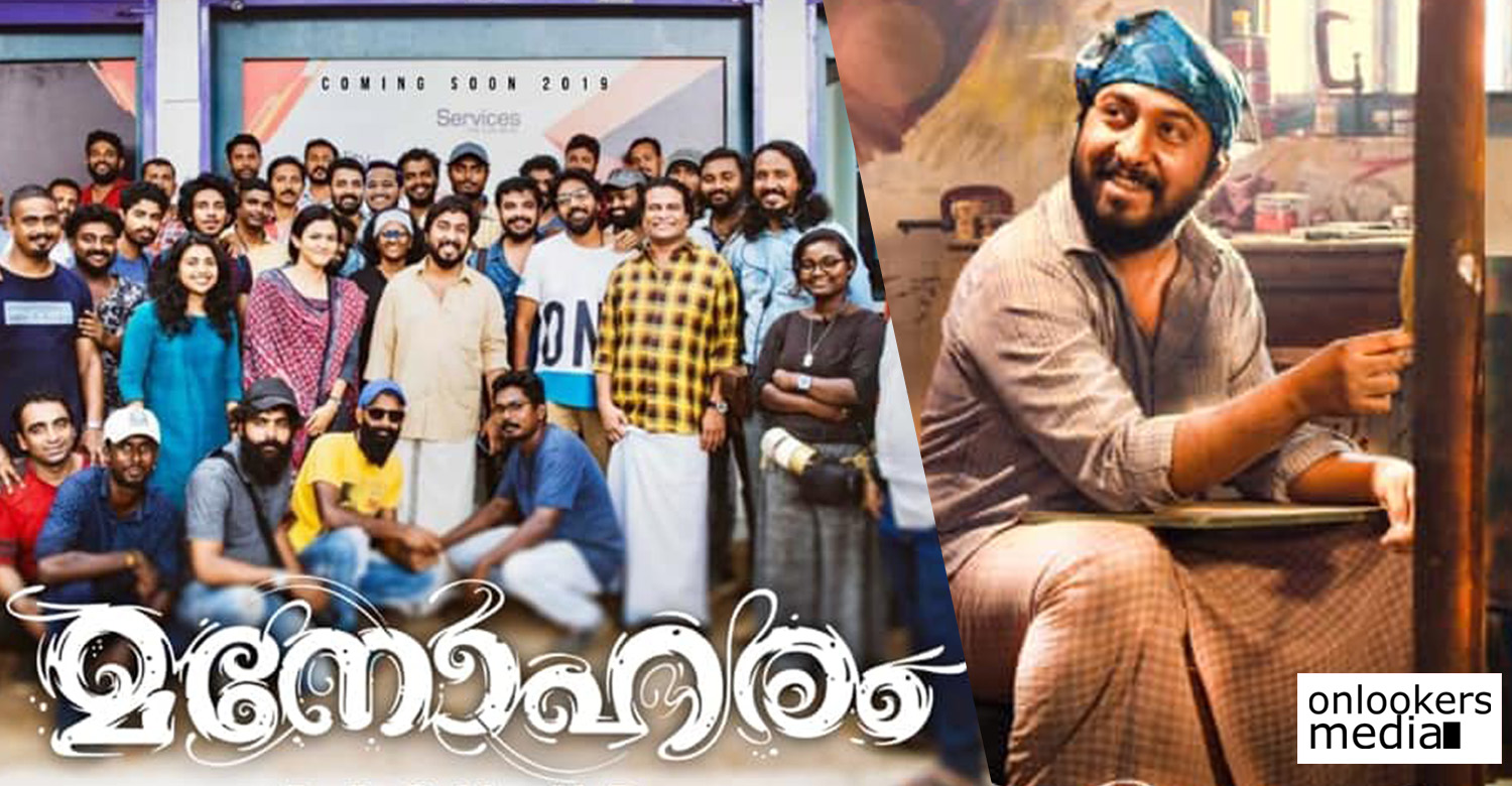 Manoharam,Manoharam New Movie,Manoharam Movie Latest News,Vineeth Sreenivasan,Vineeth Sreenivasan's New Film,Manoharam Movie Updates,Manoharam Vineeth Sreenivasan Movie
