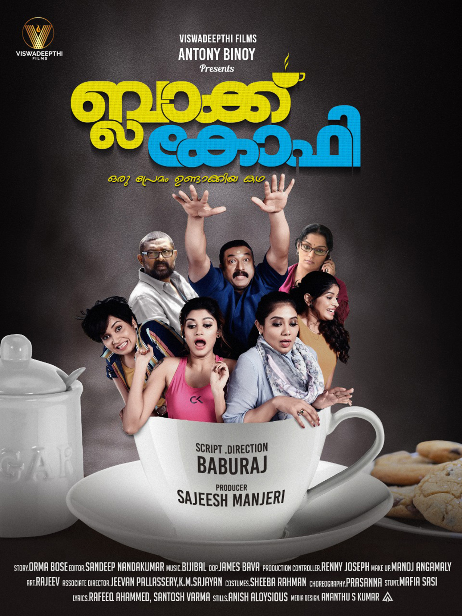 Black Coffee,baburaj,actor baburaj,baburaj's upcoming film,baburaj's new film,actor baburaj's updates,actor baburaj's latest news,salt n pepper second,salt n pepper,salt n pepper sequel,black coffee malayalam movie,baburaj's black coffee,black coffee movie poster