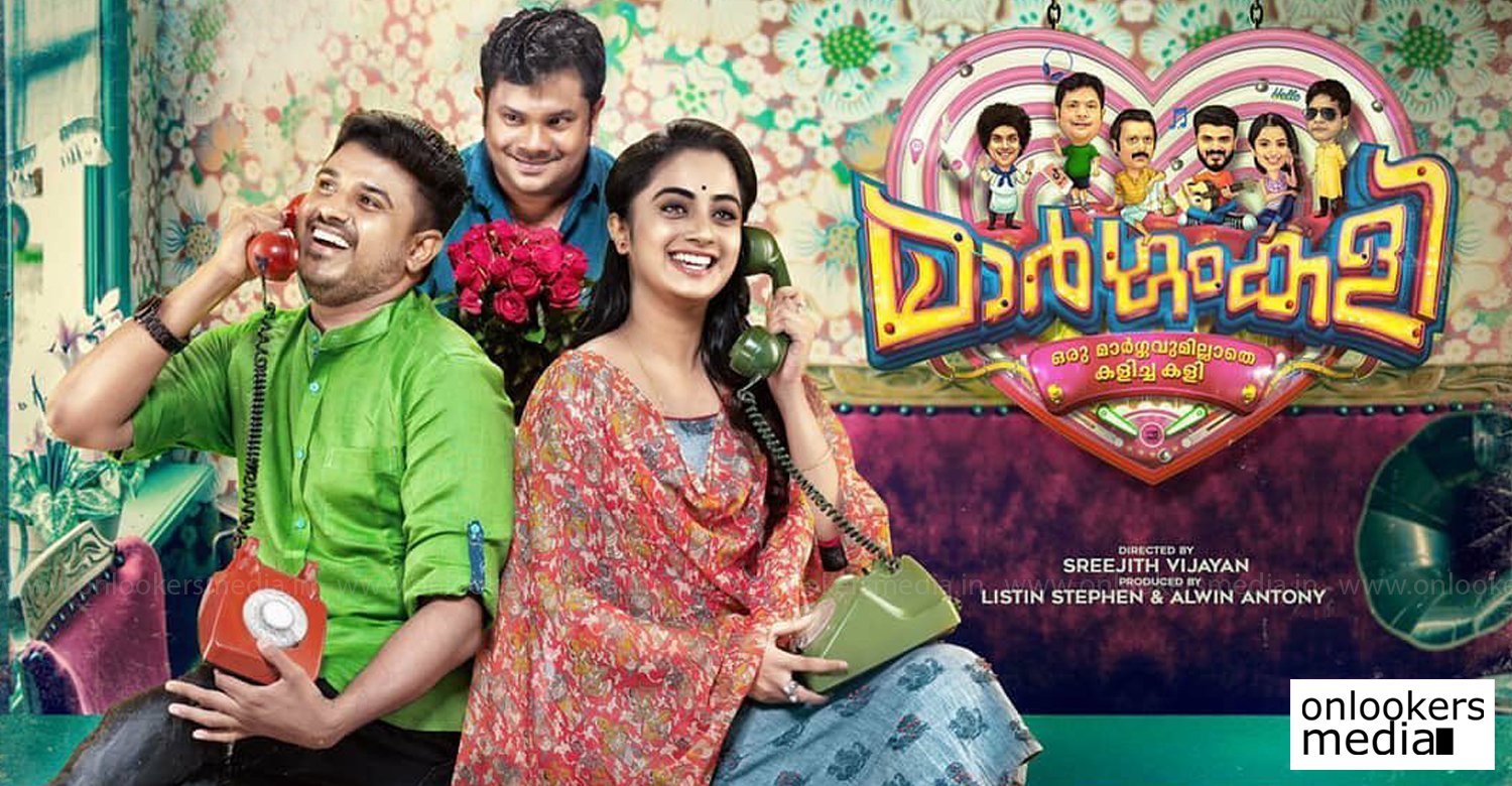 Margamkali,Margamkali new malayalam film,Margamkali new movie,Margamkali movie poster,Margamkali movie new poster,Margamkali first look poster,namitha pramod,bibin george,namitha pramod bibin george movie,bibin george new film,namitha pramod new film,Margamkali film latest updates