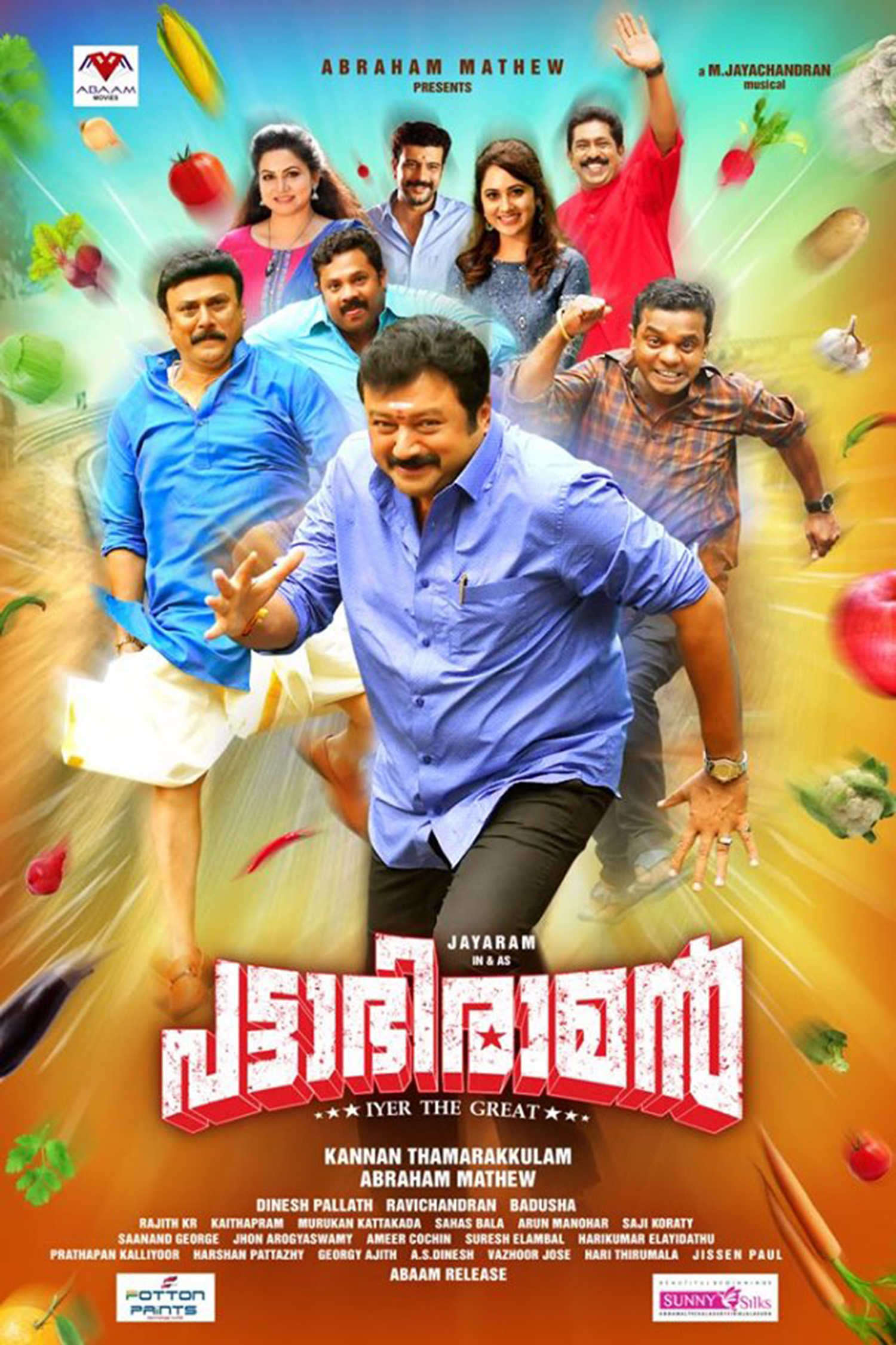Pattabhiraman, Pattabhiraman first look poster, Pattabhiraman poster,jayaram,jayaram new movie,jayaram's  Pattabhiraman first look poster,kannan thamarakkulam,jayaram kannan thamarakkulam new movie