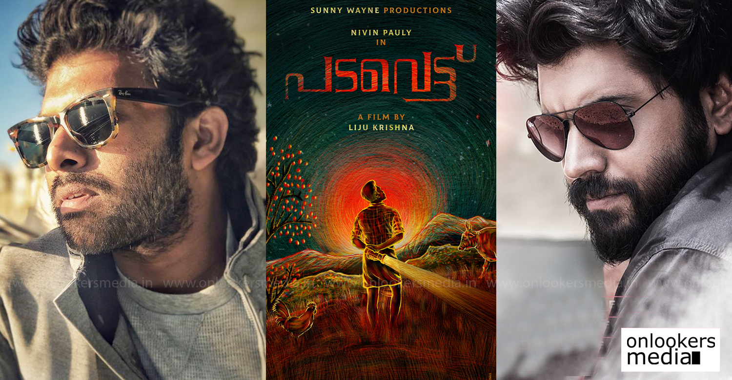 padavettu,padavetu new movie,padavettu nivin pauly sunny wayne movie,nivin pauly new film,padavettu first look poster,sunny wayne production movie,nivin pauly padavettu first look poster