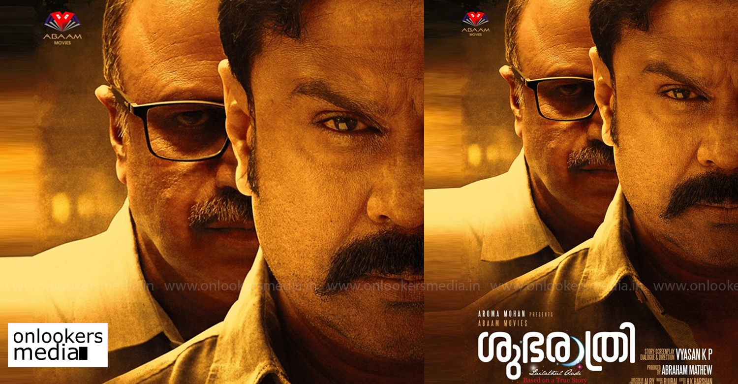 Shubharathri,Shubharathri new poster,Shubharathri poster,Shubharathri new malayalam movie,Shubharathri official movie poster,dileep,dileep's new movie,dileep's Shubharathri movie,siddique,dileep in Shubharathri,dileep siddique Shubharathri movie