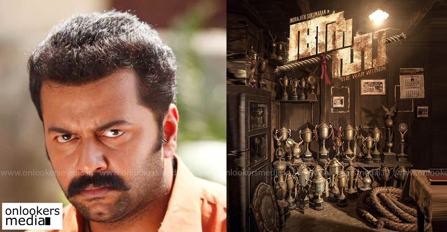 indrajith sukumaran,actor indrajith new film,aaha new malayalam film,aaha,aaha new movie,indrajith's tug war based film,vadamvali based malayalam film,indrajith's vadamvali based movie,actor indrajith sukumaran's latest news,actor indrajith's updates,actor indrajith's next movie,aaha indrajith film