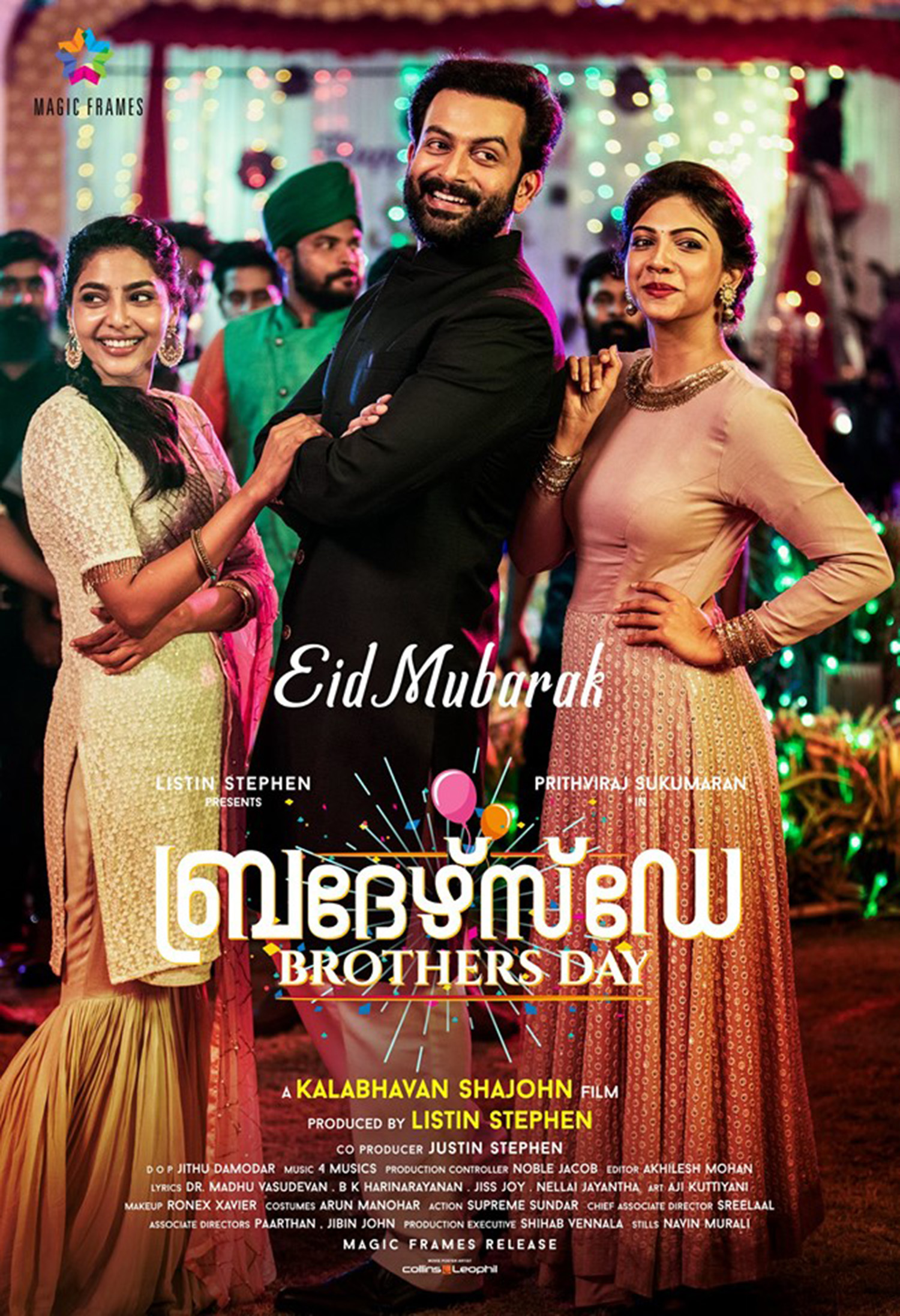 Brother's Day,Brother's Day poster,Brother's Day malayalam movie,Brother's Day movie updates,Brother's Day movie latest news,Eid special poster of Brother's Day,prithviraj,kalabhavan shajohn,Madonna Sebastian,Aishwarya Lekshmi