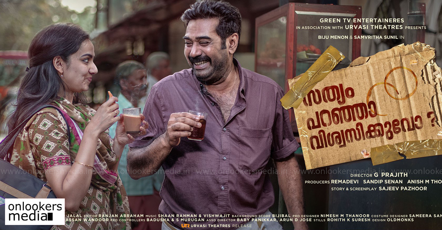 Sathyam Paranja Vishwasikuvo,Sathyam Paranja Vishwasikuvo movie poster,Sajeev Pazhoor,G Prajith,Sathyam Paranja Vishwasikuvo first look poster,Sathyam Paranja Vishwasikuvo new movie,biju menon,biju menon's new movie