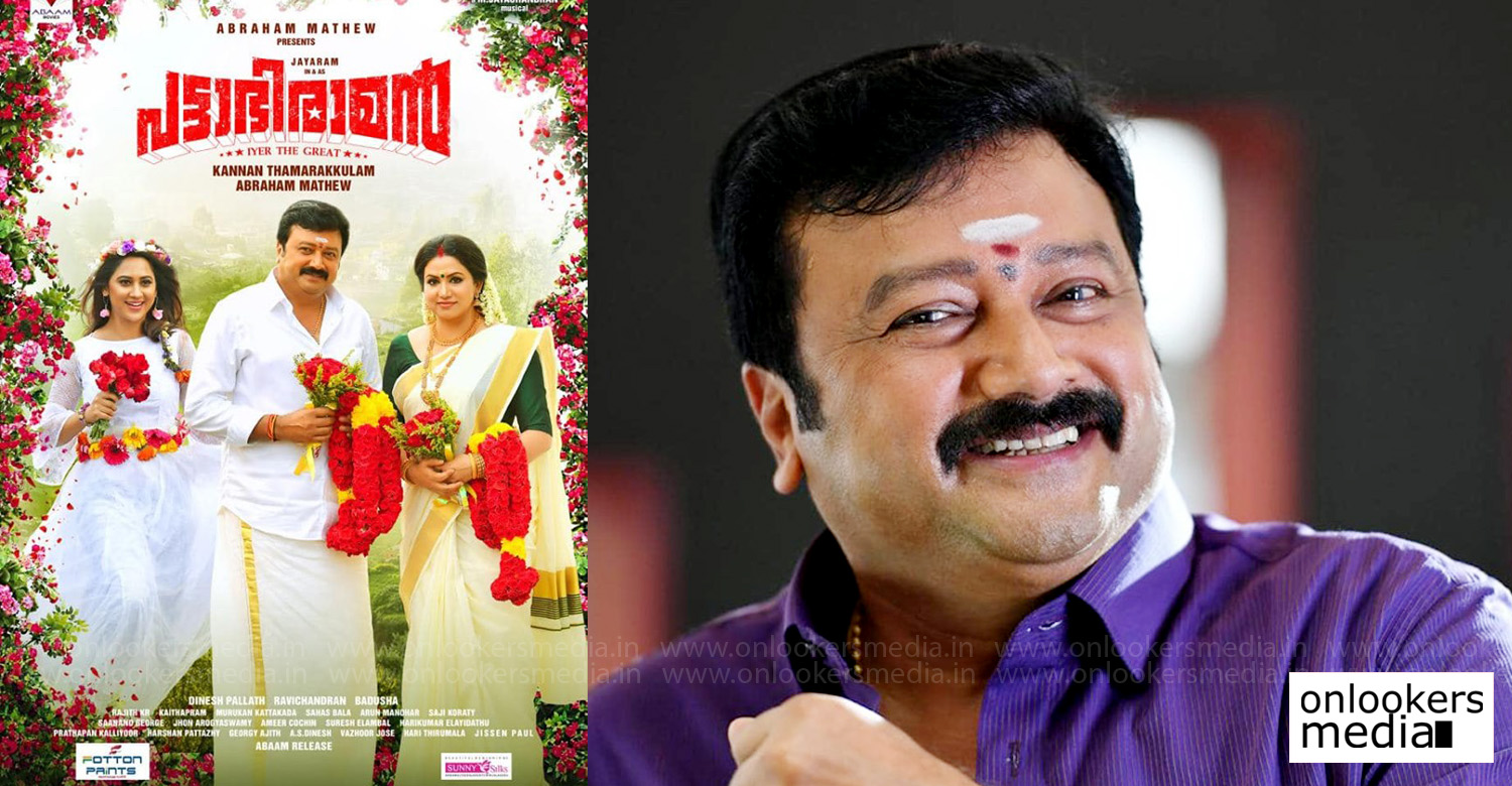 Pattabhiraman new poster , jayaram movie , jayaram movie Pattabhiraman new poster , Pattabhiraman first look poster , Pattabhiraman stills , Pattabhiraman images
