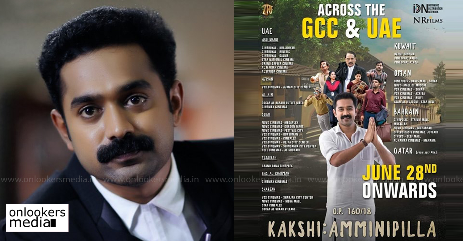 Kakshi Amminippilla,Kakshi Amminippilla gcc release,Kakshi Amminippilla uae release,Kakshi Amminippilla gcc theatre list,asif ali's Kakshi Amminippilla gcc release,asif ali's Kakshi Amminippilla gcc theatre list,Kakshi Amminippilla uae theatre list,Kakshi Amminippilla latest updates