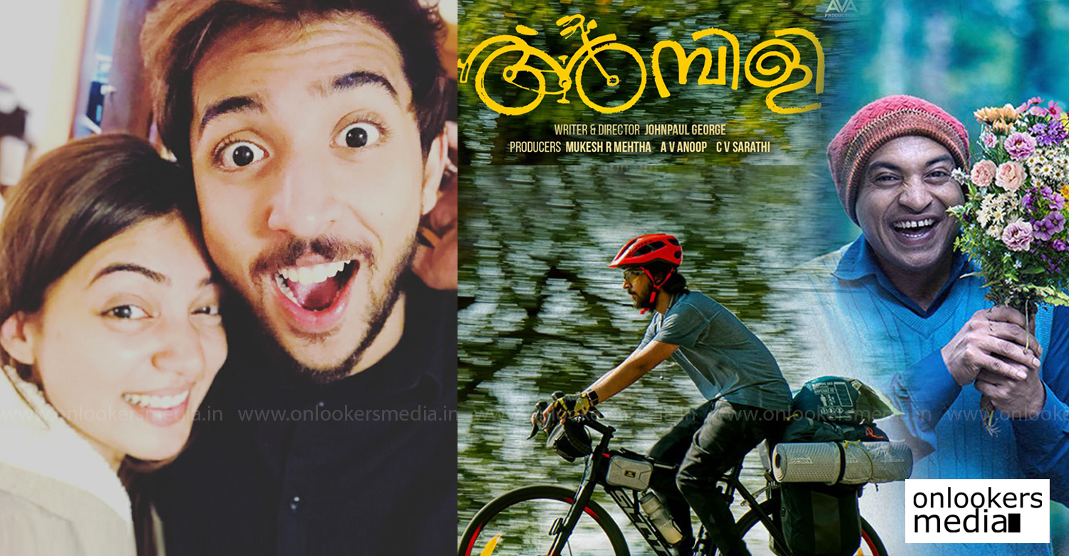 Ambili,Ambili new movie,Ambili film,Ambili movie new poster,Ambili film poster,Ambili film news,Ambili film latest updates,naveen nazim,nazriya nazim brother,nazriya nazim brother new movie,Ambili naveen nazim poster,soubin shahir,naveen nazim's news;