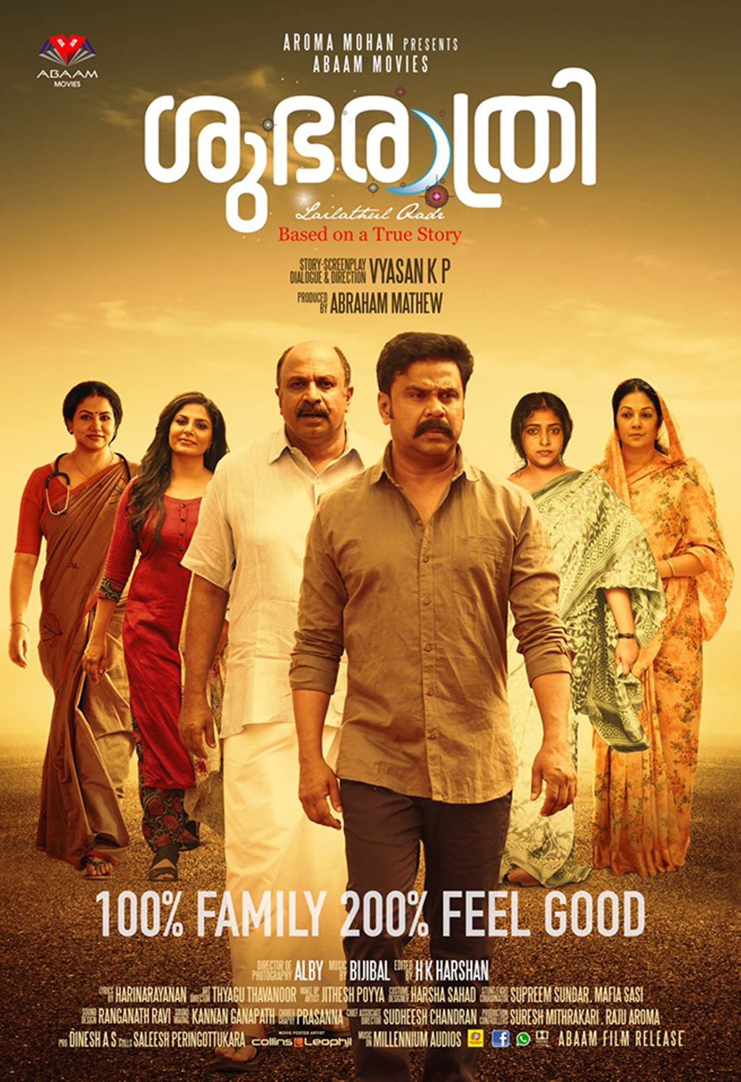 Shubharathri,Shubharathri second look poster,Shubharathri new poster,dileep,anu sithara,dileep's new movie,dileep's new movie Shubharathri,Shubharathri latest poster,Shubharathri malayalam movie,Shubharathri movie updates