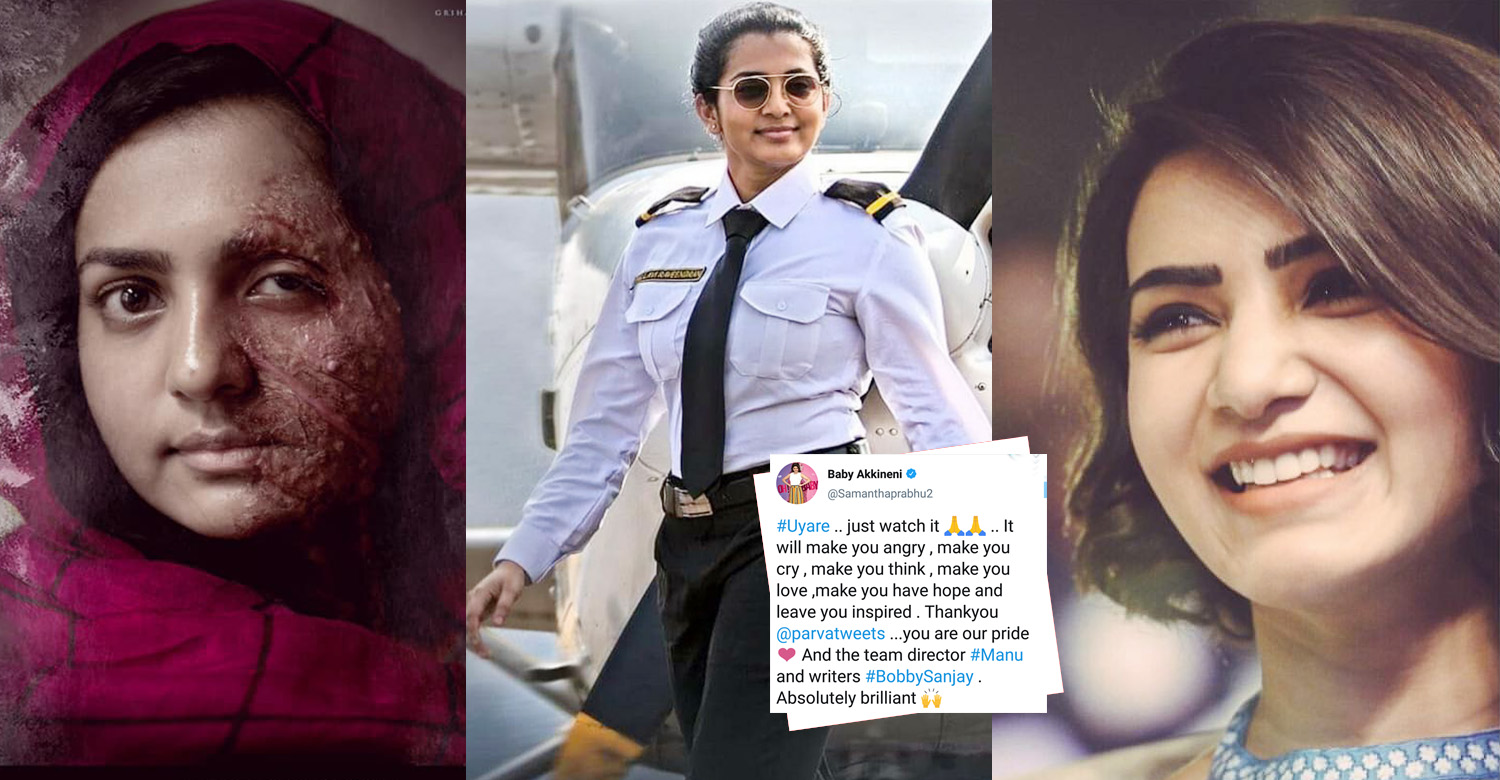 Uyare,Samantha about uyare,actress Samantha about uyare,Samantha's news,actress parvathy's uyare news,actress parvathy's latest news,manu ashokan,actress Samantha latest news,uyare movie updates,uyare movie latest news,actress parvathy,south indian actress Samantha about uyare,actress Samantha tweet about uyare