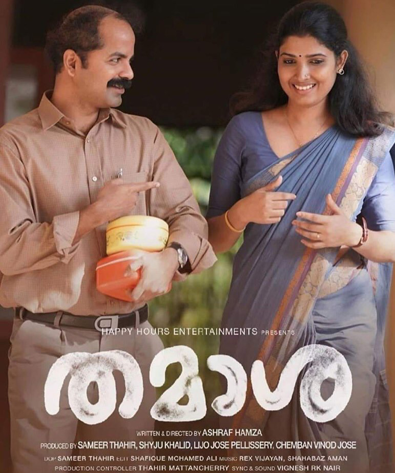 Thamaasha review,Thamaasha malayalam movie review,Thamaasha movie review,vinay forrt,vinay forrt new movie,vinay forrt Thamaasha review,Thamaasha kerala box office report,Thamaasha hit or flop,Thamaasha poster,Thamaasha movie stills