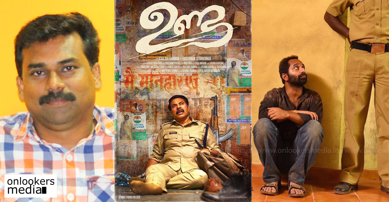 unda film news,unda film latest news,mammootty,khalid rahman,unda movie latest updates,script writer sajeev pazhoor,sajeev pazhoor,sajeev pazhoor about unda,writer sajeev pazhoor about unda film,Thondimuthalum Driksakshiyum writer Sajeev Pazhoor,Thondimuthalum Driksakshiyum writer Sajeev Pazhoor about unda