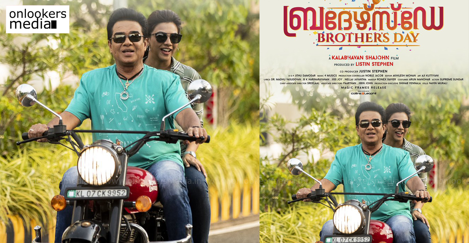 Brother's Day,Brother's Day poster,Brother's Day vijaya raghavan madonna sebastian,vijaya raghavan in brothers day,madonna sebastian in brothers day,vijaya raghavan's new look in brothers day,vijaya raghavan's new movie,brothers day movie viaya raghavan madonna sebastian stills photos