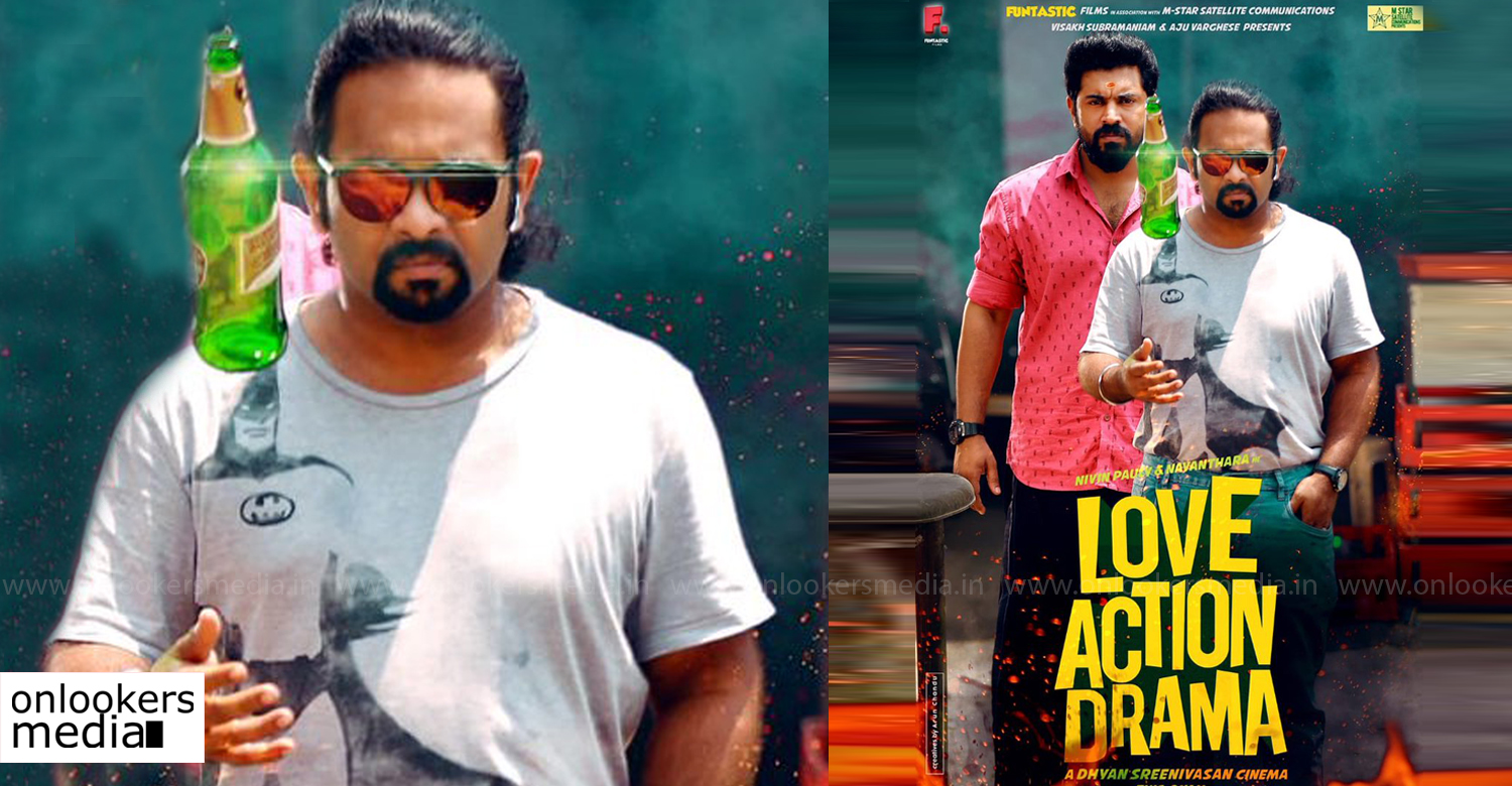 Love Action Drama,Love Action Drama new poster,aju varghese,nivin pauly,aju varghese new look in Love Action Drama,nivin pauly in Love Action Drama,aju varghese nivin pauly Love Action Drama,aju varghese latest look,aju varghese Love Action Drama,dhyan sreenivasan,nayanthara,nivin pauly new film,aju varghese new film,aju varghese new movie