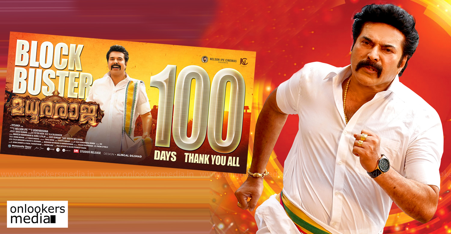 Madhura Raja,Madhura Raja 100 days poster,Madhura Raja latest news,mammootty,mammootty's latest hit movie,mammootty's block buster movie,mammootty's Madhura Raja,mammootty's Madhura Raja 100 days poster,mammootty's 2019 mega hit movie