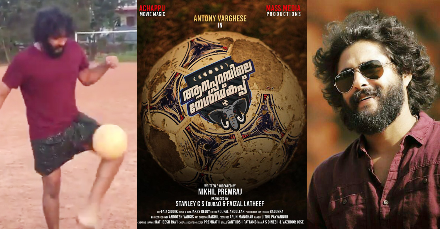 Aanaparambile World Cup,antony varghese,antony varghese football based film,football based malayalam film,Aanaparambile World Cup new film,Aanaparambile World Cup upcoming film,Aanaparambile World Cup movie,antony varghese Nikhil Premraj,antony varghese new movie,antony varghese new film title