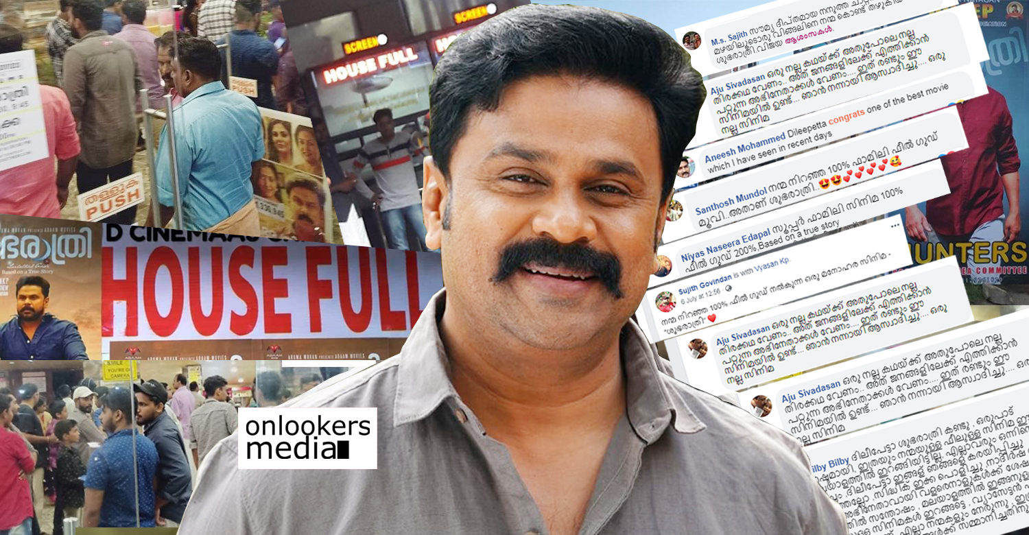 Shubharathri,Shubharathri audience responses,Shubharathri latest updates,dileep,siddique,actor dileep's shubharathri latest news,shubharathri kerala box office latest report