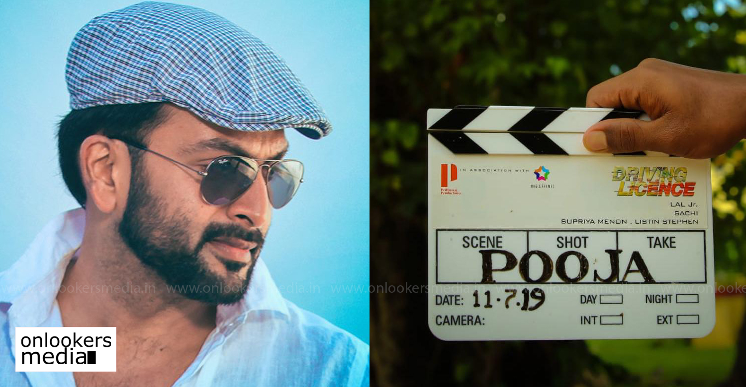 Enter the meta keywords Driving Licence,Driving Licence prithviraj new film,Driving Licence malayalam film,Driving Licence movie,Driving Licence prithviraj production's next film,actor prithviraj's next film,lal jr,prithviraj lal jr new film