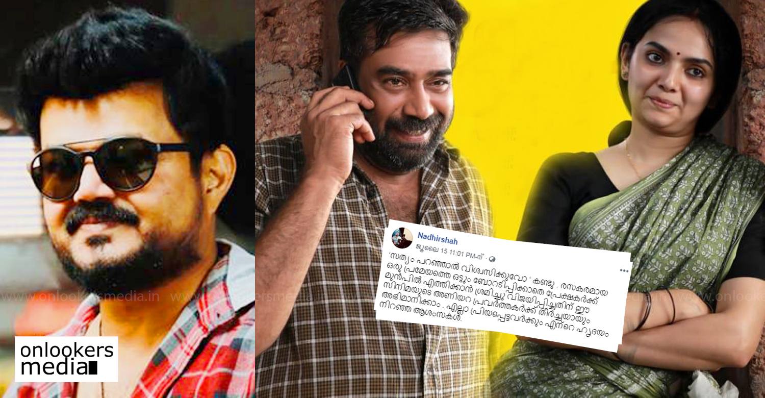 Sathyam Paranja Viswasikkuvo,Nadhirshah,nadhirshah about Sathyam Paranja Viswasikkuvo,Sathyam Paranja Viswasikkuvo movie latest updates,nadhirshah's latest news,biju menon,samvritha sunil,g prajith