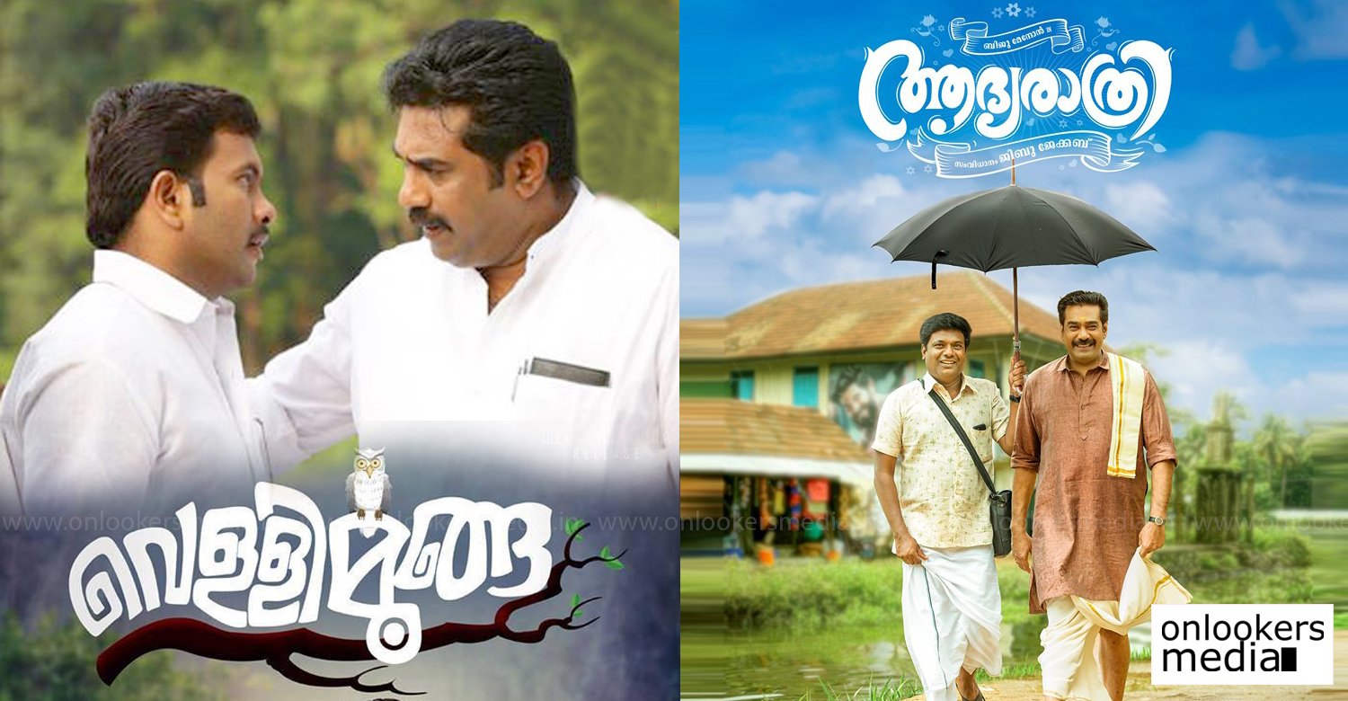 Adhyarathri,Adhyarathri first look poster,Adhyarathri film poster,Adhyarathri biju menon film,Adhyarathri malayalam film first look poster,Adhyarathri movie first look poster,biju menon's upcoming film,jubu jacob,biju menon jibu jacob new film