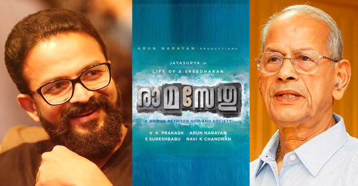 Jayasurya,actor jayasurya,rama sethu,E Sreedharan,metro man E Sreedharan,VK Prakash,VK Prakash Jayasurya E sreedharan Biopic,VK Prakash jayasurya rama sethu,E Sreedharan biopic,E Sreedharan biopic film,jayasurya in E Sreedharan biopic,E Sreedharan life story movie,jayasurya rama sethu new film,jayasurya e sreedharan rama sethu,jayasurya rama sethu upcoming film,jayasurya in e sredharan life story movie